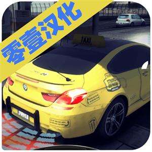 真实出租车模拟汉化版
